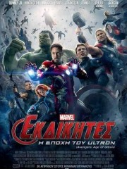 Avengers-Age-of-Ultron-2015-tainies-online