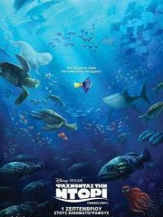 Finding-Dory-2016-tainies-online-gamato