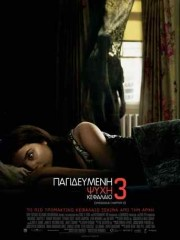 Insidious-Chapter-3-2015-tainies-online