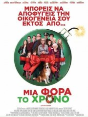Love-the-Coopers-2015-tainies-online-gamato