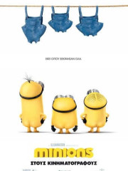 Minions-2015-tainies-online
