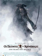 Pirates-of-the-Caribbean-At-Worlds-End-2007-tainies-online