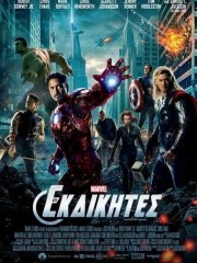 The-Avengers-2012-tainies-online