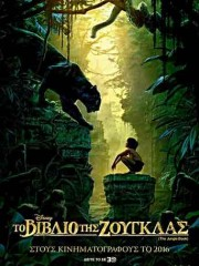 The-Jungle-Book-2016-tainies-online-gamato