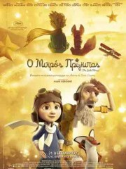 The-Little-Prince-2015-tainies-online-gamato