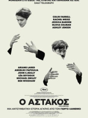 The-Lobster-2015-tainies-online