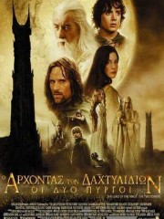 The-Lord-of-the-Rings-The-Two-Towers-2002-tainies-online