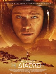The-Martian-2015-tainies-online