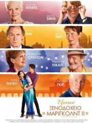The-Second-Best-Exotic-Marigold-Hotel-2015-tainies-online.jpg