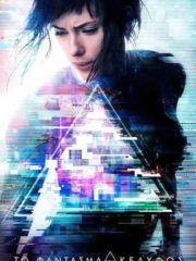 Ghost-in-the-Shell-2017-tainies-online-full
