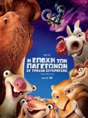 Ice-Age-Collision-Course-2016-tainies-online