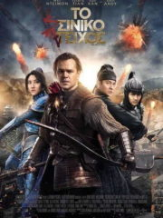 The-Great-Wall-2016-tainies-online-full