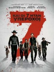 The-Magnificent-Seven-2016-tainies-online