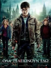 Harry-Potter-and-the-Deathly-Hallows-Part-2-2011-tainies-online-full