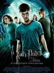Harry-Potter-and-the-Order-of-the-Phoenix-2007-tainies-online-full