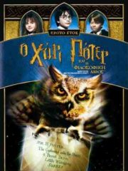 Harry-Potter-and-the-Philosophers-Stone-2001-tainies-online-full