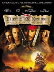 Pirates-of-the-CaribbeanThe-Curse-of-the-Black-Pearl-2003-tainies-online-full