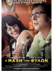 Battle-of-the-Sexes-2017-tainies-online-greek-subs
