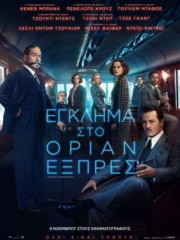 Murder-on-the-Orient-Express-2017-tainies-online-full