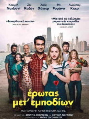 The-Big-Sick-2017-tainies-online-greek-subs