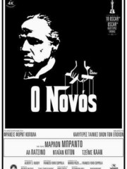 The-Godfather-1972-tainies-online-greek-subs
