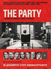 The-Party-2017-tainies-online-greek-subs
