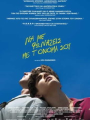 Call-Me-by-Your-Name-2017-tainies-online-greek-subs