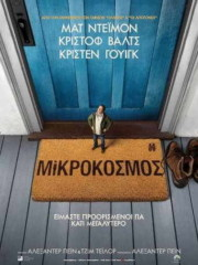 Downsizing-2017-tainies-online-greek-subs