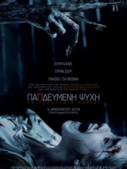 Insidious-Chapter-4-The-Last-Key-2018-Tainies-online-greek-subs