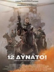 12-Strong-2018-tainies-online-full