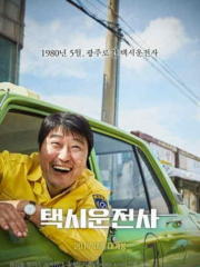 A-Taxi-Driver-2017-tainies-online-greek-subs