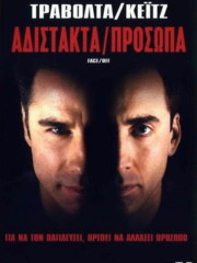 Face-Off-1997-tainies-online-full