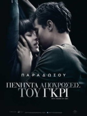 Fifty-Shades-of-Grey-2015-tainies-online-full