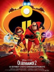 Incredibles-2-2018-greek-subs-online-full-gamato