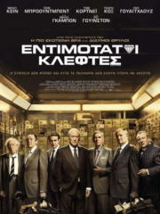 King-of-Thieves-2018-greek-subs-online-gamato