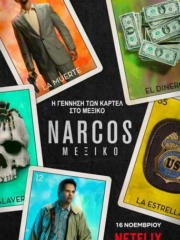 Narcos-Mexico-2018-greek-subs-online-gamato-tv-seires