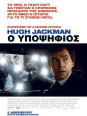 The-Front-Runner-2018-greek-subs-online-gamato