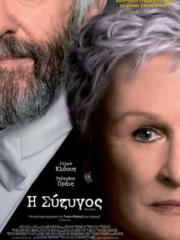 The-Wife-2018-greek-subs-online-gamato