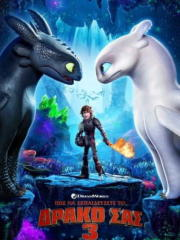 How-to-Train-Your-Dragon-The-Hidden-World-2019-greek-subs-online-gamatomovies