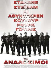 The-Expendables-2010-greek-subs-online-gamatomovies