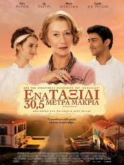 The-Hundred-Foot-Journey-2014-greek-subs-online-gamatomovies