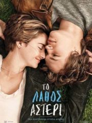 The-Fault-in-Our-Stars-2014-greek-subs-online-gamato-full