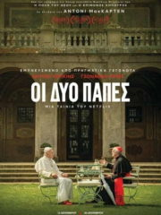 The-Two-Popes-2019-greek-subs-online-gamatomovies
