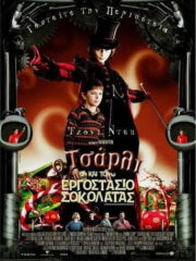 Charlie-and-the-Chocolate-Factory-2005-greek-subs-online-gamatomovies
