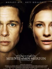 The-Curious-Case-of-Benjamin-Button-2008-greek-subs-online-gamatomovies