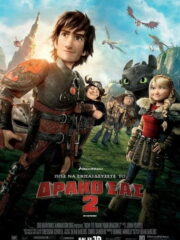 How-to-Train-Your-Dragon-2-2014-greek-subs-online-gamato