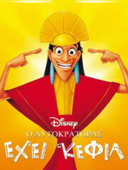The-Emperors-New-Groove-2000-greek-subs-online-gamato