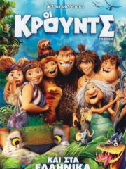 The-Croods-2013-greek-subs-online-gamato