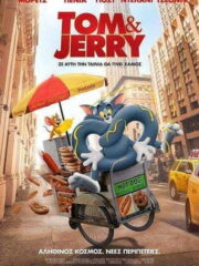 Tom-Jerry-2021-greek-subs-online-gamato