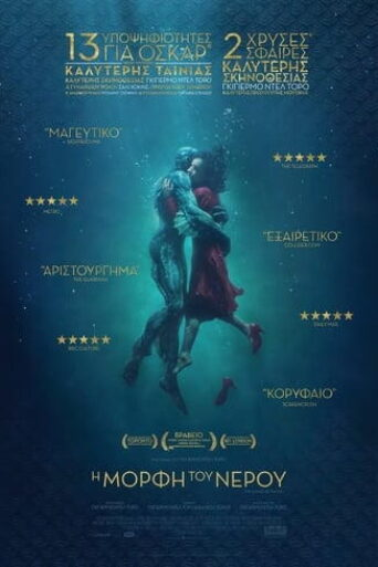 The-Shape-of-Water-2017-greek-subs-online-gamato
